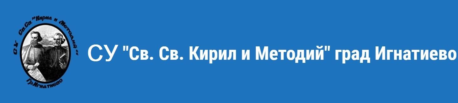 """СУ """"Св. Св. Кирил и Методий"""" град Игнатиево"""